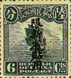 (SD2.8)Sinkiang Definitive 2 1st Peking Print Junk Issue with Overprint Reading