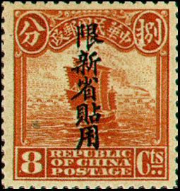 (SD2.10)Sinkiang Definitive 2 1st Peking Print Junk Issue with Overprint Reading