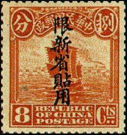 (常新2.10)常新002北京1版帆船「限新省貼用」郵票