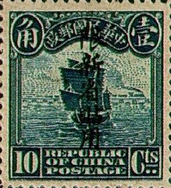(SD2.11)Sinkiang Definitive 2 1st Peking Print Junk Issue with Overprint Reading