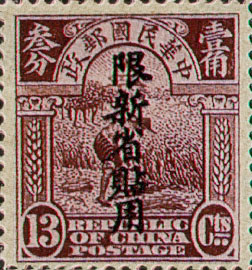 (SD2.12)Sinkiang Definitive 2 1st Peking Print Junk Issue with Overprint Reading