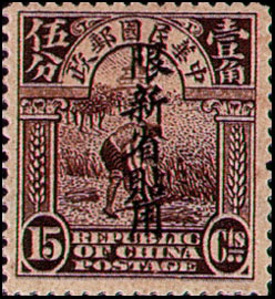 (SD2.13)Sinkiang Definitive 2 1st Peking Print Junk Issue with Overprint Reading