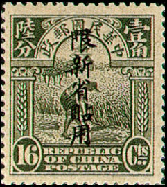 (SD2.14)Sinkiang Definitive 2 1st Peking Print Junk Issue with Overprint Reading