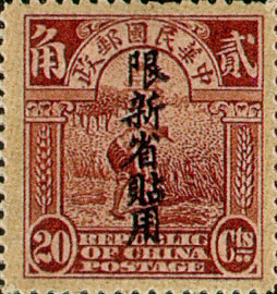 (SD2.15)Sinkiang Definitive 2 1st Peking Print Junk Issue with Overprint Reading