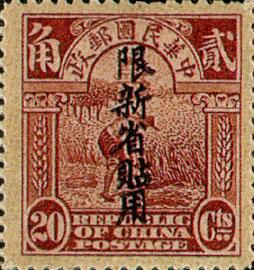 (常新2.15)常新002北京1版帆船「限新省貼用」郵票
