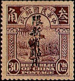 (常新2.16)常新002北京1版帆船「限新省貼用」郵票