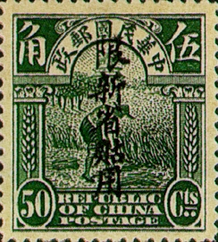 (SD2.17)Sinkiang Definitive 2 1st Peking Print Junk Issue with Overprint Reading