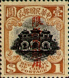 (SD2.18)Sinkiang Definitive 2 1st Peking Print Junk Issue with Overprint Reading