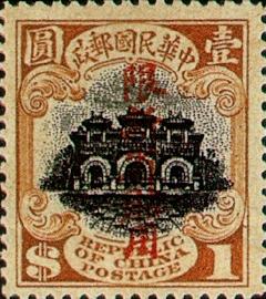 (常新2.18)常新002北京1版帆船「限新省貼用」郵票