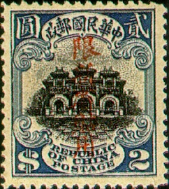 (SD2.19)Sinkiang Definitive 2 1st Peking Print Junk Issue with Overprint Reading