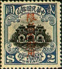 (常新2.19)常新002北京1版帆船「限新省貼用」郵票