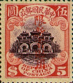 (SD2.20)Sinkiang Definitive 2 1st Peking Print Junk Issue with Overprint Reading
