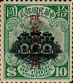 (SD2.21)Sinkiang Definitive 2 1st Peking Print Junk Issue with Overprint Reading