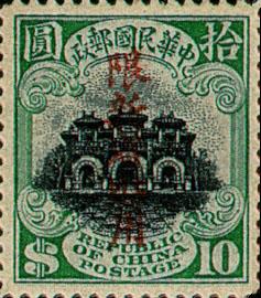 (常新2.21)常新002北京1版帆船「限新省貼用」郵票
