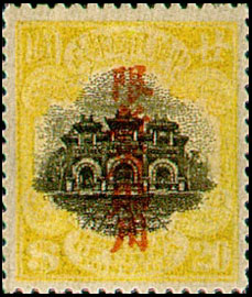 (SD2.22)Sinkiang Definitive 2 1st Peking Print Junk Issue with Overprint Reading