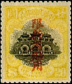 常新002北京1版帆船「限新省貼用」郵票