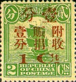 慈01「附收賑捐」郵票