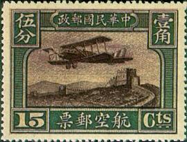 Air 1 1st Peking Print Air Mail Stamps (1921)