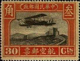 (C1.2)Air 1 1st Peking Print Air Mail Stamps (1921)