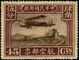(C1.3)Air 1 1st Peking Print Air Mail Stamps (1921)