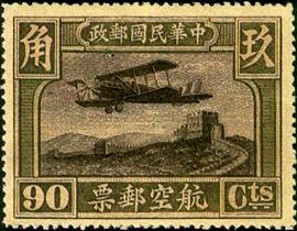 (C1.5)Air 1 1st Peking Print Air Mail Stamps (1921)