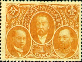 Commemorative 5 25th Anniversary of Postal Service Commemorative Issue (1921)