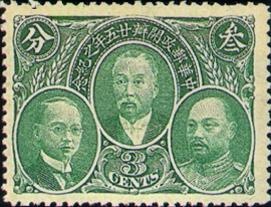 (C5.2                  )Commemorative 5 25th Anniversary of Postal Service Commemorative Issue (1921)