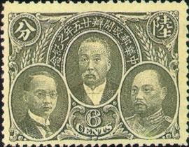 (紀5.3                  )紀005中華郵政開辦25年紀念郵票