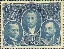 紀005中華郵政開辦25年紀念郵票