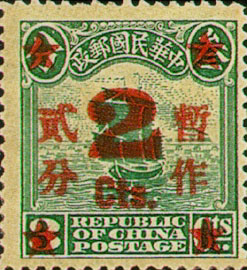 (D19.1)Def 019 1st Peking Print Surcharged Junk Issue (1922)