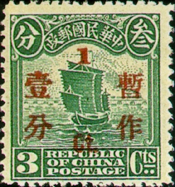 (D19.2)Def 019 1st Peking Print Surcharged Junk Issue (1922)