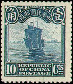 (常20.13)常020北京2版帆船、農穫、辟雍郵票