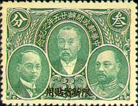 (SC1.2)Sinkiang Commemorative 1 25th Anniversary of Postal Service Commemorative Issue with Overprint Reading