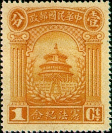 Commemorative 6 Consititution Commemorative Issue (1923)