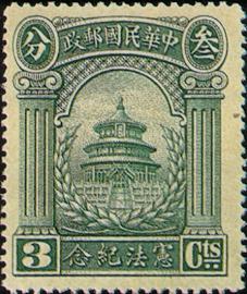 紀006憲法紀念郵票