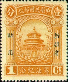 "Sinkiang Commemorative 2 Constitution Commemorative Issue with Overprint Reading ""For Use in Sinkiang"" (1923)"