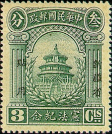 (SC2.2)Sinkiang Commemorative 2 Constitution Commemorative Issue with Overprint Reading