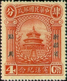 (SC2.3)Sinkiang Commemorative 2 Constitution Commemorative Issue with Overprint Reading