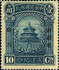 (SC2.4)Sinkiang Commemorative 2 Constitution Commemorative Issue with Overprint Reading