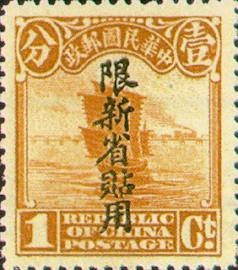 (SD3.2)Sinkiang Definitive 3 2nd Peking Print Junk Issue with Overprint Reading