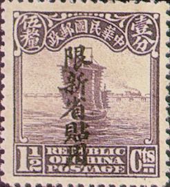 (SD3.3)Sinkiang Definitive 3 2nd Peking Print Junk Issue with Overprint Reading
