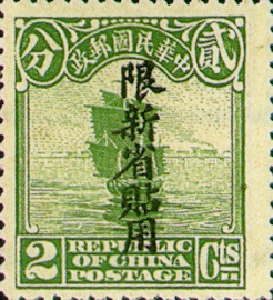 (SD3.4)Sinkiang Definitive 3 2nd Peking Print Junk Issue with Overprint Reading