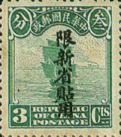(SD3.5)Sinkiang Definitive 3 2nd Peking Print Junk Issue with Overprint Reading