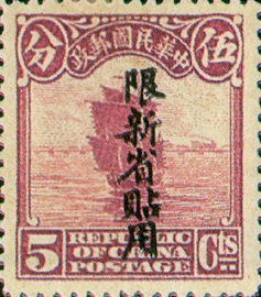 (SD3.8)Sinkiang Definitive 3 2nd Peking Print Junk Issue with Overprint Reading