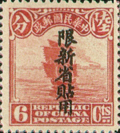 (SD3.9)Sinkiang Definitive 3 2nd Peking Print Junk Issue with Overprint Reading