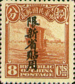 (SD3.12)Sinkiang Definitive 3 2nd Peking Print Junk Issue with Overprint Reading