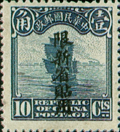 (SD3.13)Sinkiang Definitive 3 2nd Peking Print Junk Issue with Overprint Reading