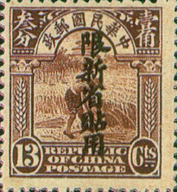 (SD3.14)Sinkiang Definitive 3 2nd Peking Print Junk Issue with Overprint Reading