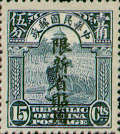 (SD3.15)Sinkiang Definitive 3 2nd Peking Print Junk Issue with Overprint Reading