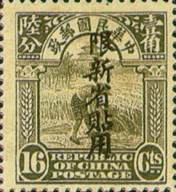 (SD3.16)Sinkiang Definitive 3 2nd Peking Print Junk Issue with Overprint Reading